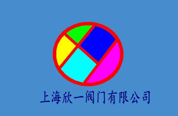 上海欣一阀门有限公司