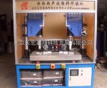 北京四头塑料超声波焊接机,北京特价四头塑料超声波焊接机