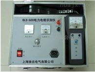 DLS-600南昌特价供应电力电缆识别仪