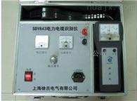 SDY843哈尔滨特价供应电力电缆识别仪