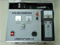 DFDS-H杭州特价供应电力电缆识别仪