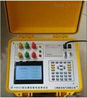 PSKZC杭州特价供应变压器空载电流测试仪