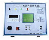 LCZK36III哈尔滨特价供应高压开关真空度测量仪