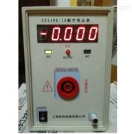CS149X-10数字高压表