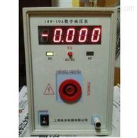 149-10A 数字高压表