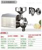 HK-820旭朗牌五谷杂粮粉机,杂粮磨粉机