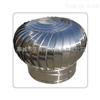 供应宇昊500,600,680型  不锈钢无动力通风器