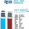 供应润风L系列节能环保水空调扇深圳单冷空调扇