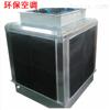 供应润丰ZR-210-JS系列深圳环保空调 通风设备节能冷风机